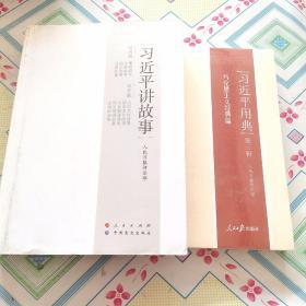 习近平讲故事(大字本)两册合售