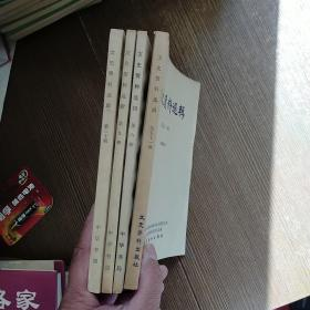 文史资料选辑【第六-九-二十-五十一辑】4本合售实物拍图