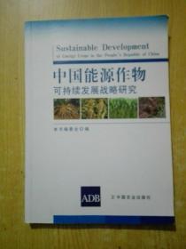 中国能源作物可持续发展战略研究(有笔记)