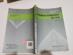 日本抗震结构及隔震结构的设计方法(正版现货,内页干净完整)