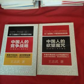 中国人的竞争战略【三国演义】人物竞争论【十】中国人的欲望魔咒:《金瓶梅》人物悲剧论【2本合售】
