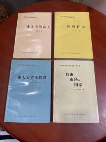 诺贝尔经济学获奖者著作丛书:论人力资本投资、 自由市场和国家、管理行为、赤字中的民主(四本合售)