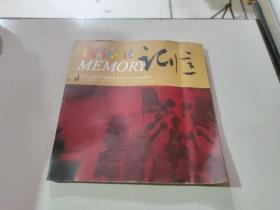 缤纷的记忆