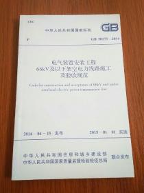 电气装置安装工程66 kv及以下架空电力线路施工及验收规范