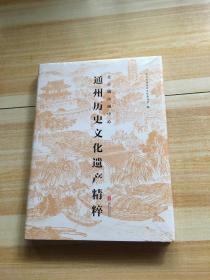 北京城市副中心:通州历史文化遗产精粹.