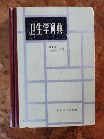 卫生学词典