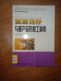现代农业新技术丛书:蜜蜂饲养与蜂产品的加工利用