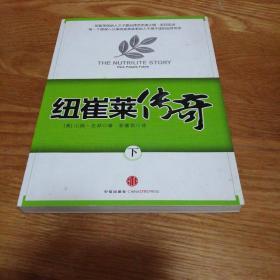 纽崔莱传奇(下册)