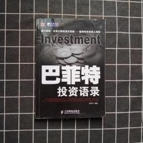 巴菲特投资语录