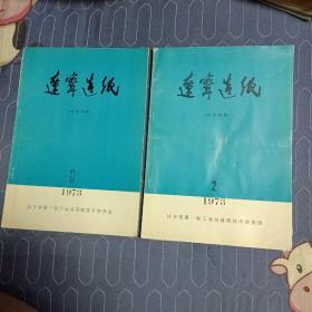 辽宁造纸1973.1、2期合售  含创刊号