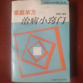 《家庭单方治病小窍门》阎国杰 编著 中国医药科技出版 馆藏 书品如图.
