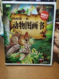 彩书坊:我的第一本动物图画书