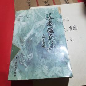 张思温文集,(签赠本)张思温先生哀挽录两本合售
