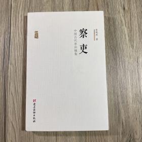 察吏 中国古代吏治镜鉴