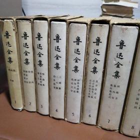 鲁迅全集 1~20全卷 竖版 32开布脊精装本1973年一版一印 乙种本
