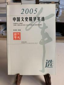 2005中国文史精华年选(首版一印)