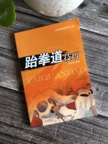 跆拳道技巧 大众体育技巧丛书