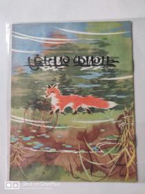 【五六十年代出版社库存样书】彩色老版连环画 狐狸 1958年一版一印  见图 请看好描述