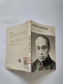 中国文化的命运【馆藏】