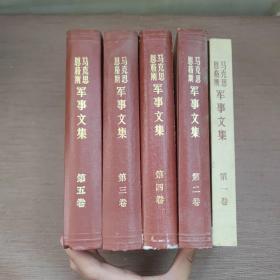 马克思恩格斯军事文集【一 二 三 四 五 5卷合售 第一卷为平装 (全是一版一印)】