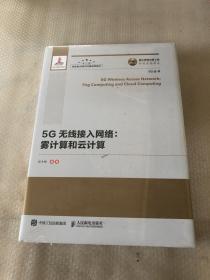 国之重器出版工程 5G无线接入网络 雾计算和云计算 精装版【未开封】