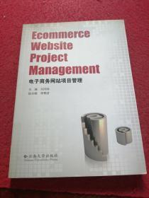 电子商务网站项目管理
