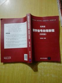 数字信号处理教程(第四版 经典版)