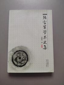 张雷军学术文集
