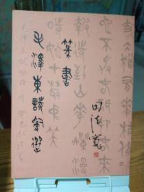 篆书毛泽东诗词选
