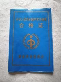 中华人民共和国中学生体育合格证