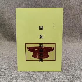 特惠· 台湾万卷楼版  张舜徽《周秦道论发微》(锁线胶订)