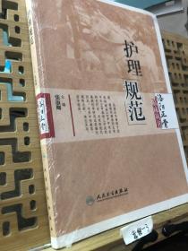 洛阳正骨临床丛书·护理规范