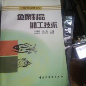 鱼糜制品加工技术(正版书)
