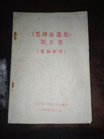 毛泽东选集 第五卷 名词解释