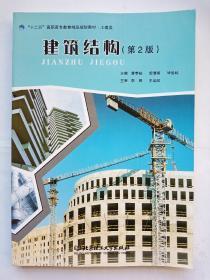 建筑结构(第2版)/十二五高职高专教育精品规划教材·土建类