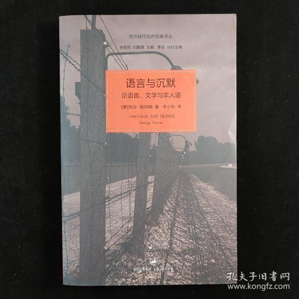 语言与沉默:论语言、文学与非人道