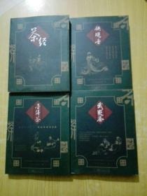 茶风系列一普洱茶,茶经,铁观音,普洱茶,武夷茶(4本合售)