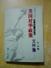 美国对华政策文件集:(1949---1972)第一卷(上册)