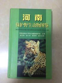 河南保护野生动物图鉴