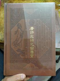 唐诗宋词元曲鉴赏5 精装未拆封