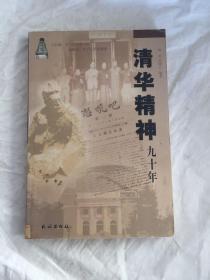 清华精神九十年(瑕疵如图)