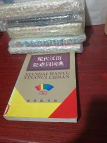 现代汉语疑难词词典