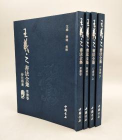 王羲之书法全集(全四册)