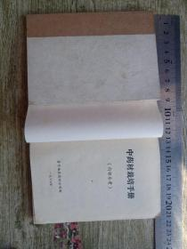 中药材栽培手册64开两本