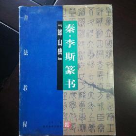 """书法教程:秦•李斯篆书""""峄山碑"""""""
