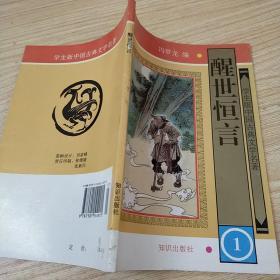 学生版·中国古典文学名著(第二辑):醒世恒言(1)