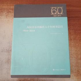 人民音乐出版社六十年图书总目1954-2014