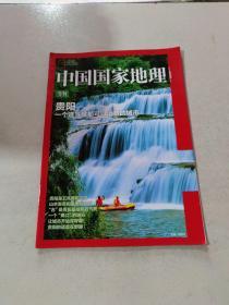 中国国家地理 专刊