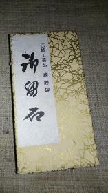 回流老文房   日本许留石    精打磨砚台1件