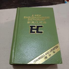 新新英汉词典 增补本